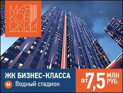 ЖК бизнес-класса «Маяковский» Окончание строительства: 4 квартал 2018